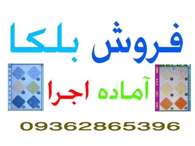 فروش بلکای آماده اجرا