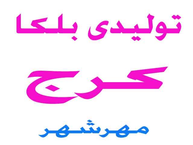 خرید بلکادر کرج مهر شهر