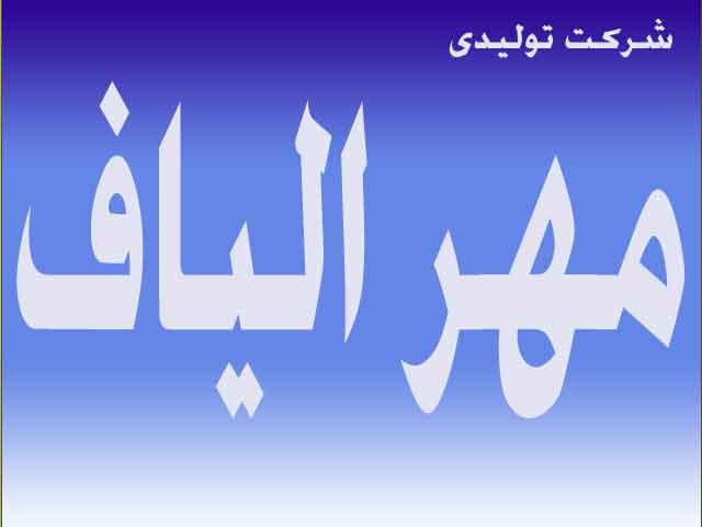 مهر الیاف تولید و فروش بلکا
