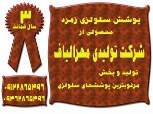 شرکت تولیدی مهر الیاف