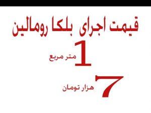 قیمت اجرای بلکا رومالین در تهران