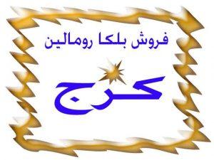 فروش بلکا رومالین در مهرشهرکرج