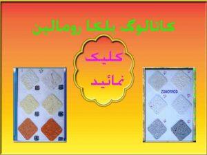 کاتالوگ رنگهای سلولزی و الیافی بلکا