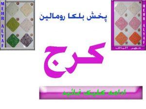 فروش بلکا در مهر شهر کرج