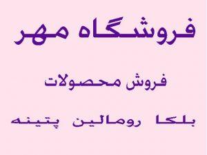 فروشگاه بلکادر تهران